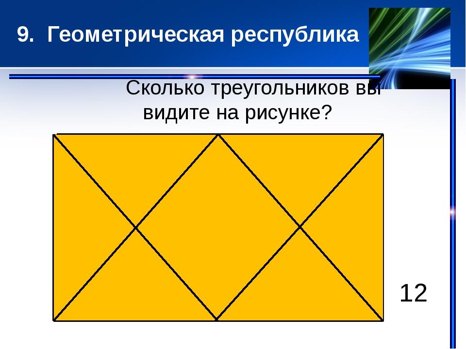 9. Геометрическая республика Сколько треугольников вы видите на рисунке? 12