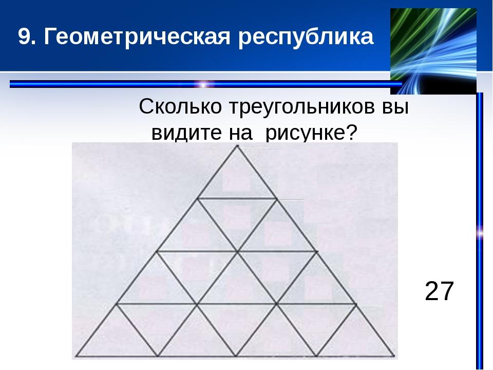 Сколько всего разных треугольников можно найти на рисунке