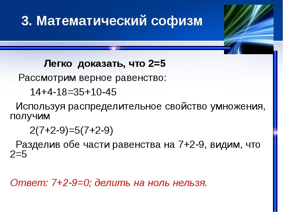 3. Математический софизм Легко доказать, что 2=5 Рассмотрим верное равенство...