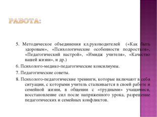 5. Методическое объединения кл.руководителей («Как быть здоровым», «Психологи