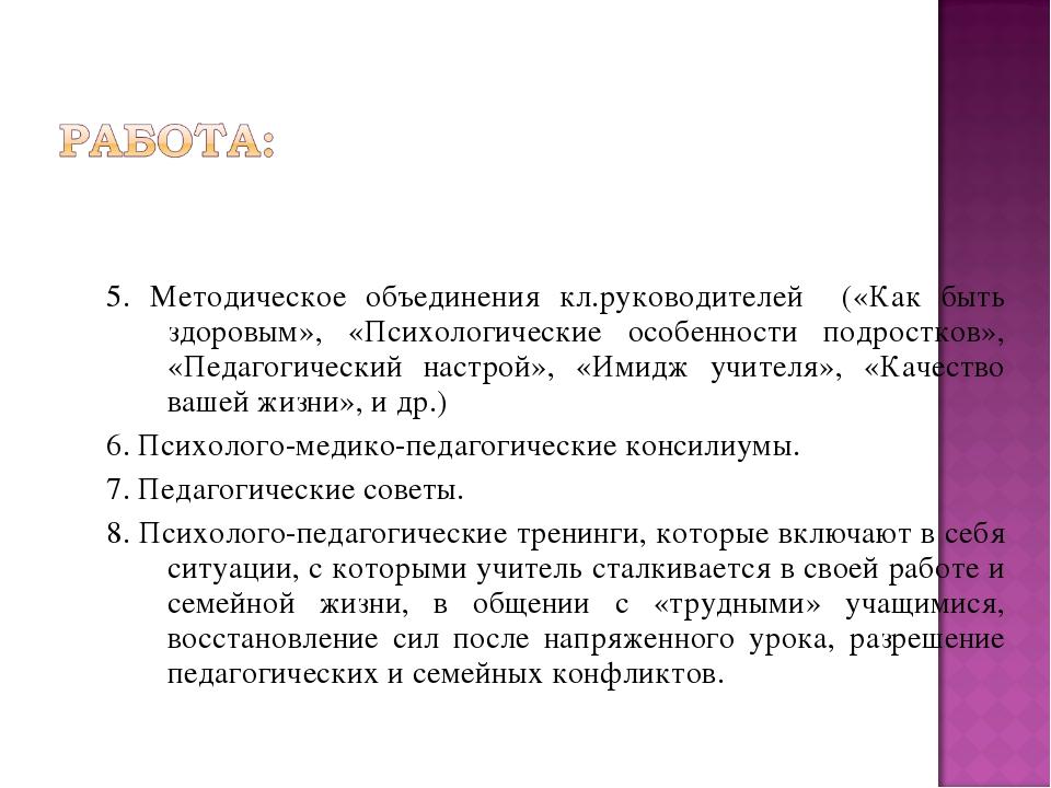 5. Методическое объединения кл.руководителей («Как быть здоровым», «Психологи...