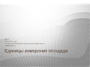 Единицы измерения площади Урок 2 2015-2016 уч.год Учитель математики МБОУ Вор
