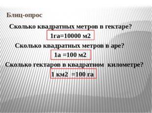 Блиц-опрос Сколько квадратных метров в гектаре? Сколько квадратных метров в а
