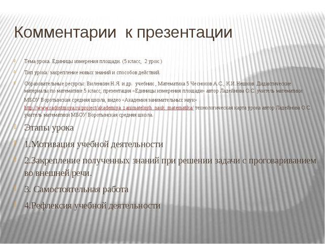 Комментарии к презентации Тема урока. Единицы измерения площади. (5 класс, 2...