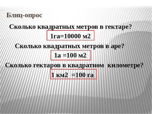 Блиц-опрос Сколько квадратных метров в гектаре? Сколько квадратных метров в а...