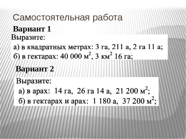 Самостоятельная работа Вариант 1 Вариант 2