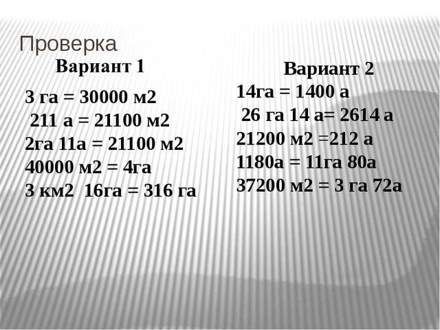 Проверка 3 га = 30000 м2 211 а = 21100 м2 2га 11а = 21100 м2 40000 м2 = 4га 3...