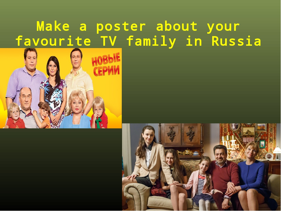 Make a poster about your favourite TV family in Russia