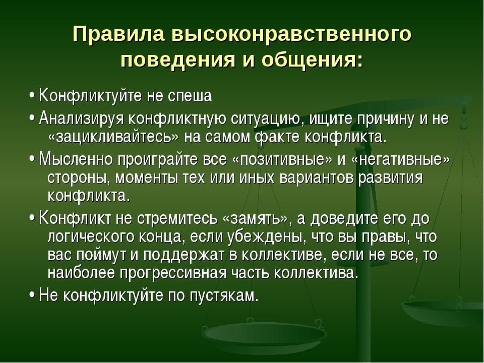 Правила высоконравственного поведения и общения: • Конфликтуйте не спеша • Ан...