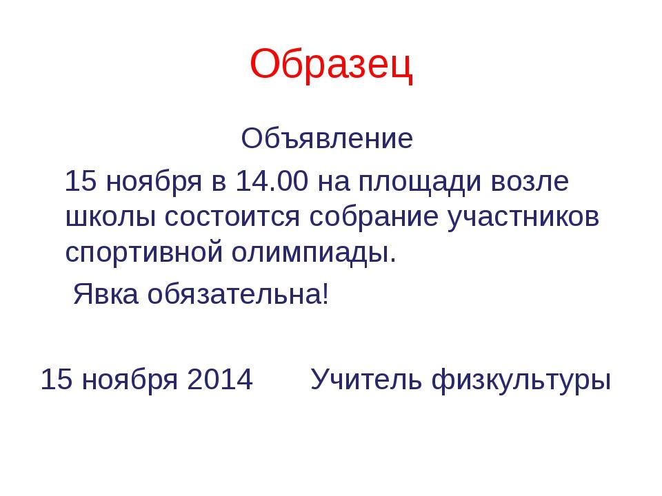 Образец Объявление 15 ноября в 14.00 на площади возле школы состоится собрани...