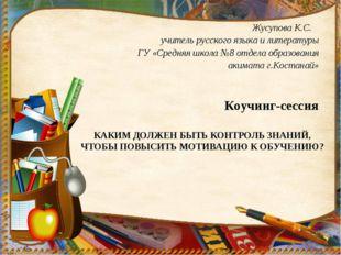 Жусупова К.С. учитель русского языка и литературы ГУ «Средняя школа №8 отдела