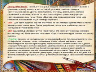 Диаграмма Венна - используется с целью побудить обучающихся к сопоставлению и