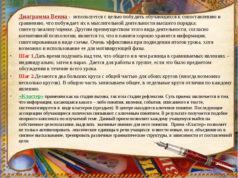 Диаграмма Венна - используется с целью побудить обучающихся к сопоставлению и...