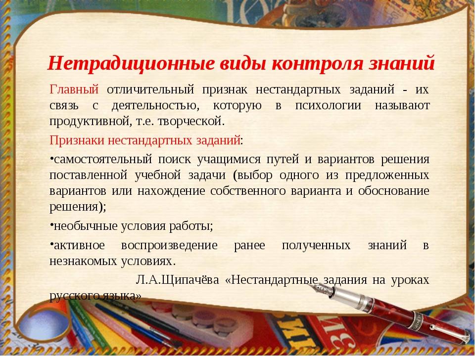 Нетрадиционные виды контроля знаний Главный отличительный признак нестандартн...