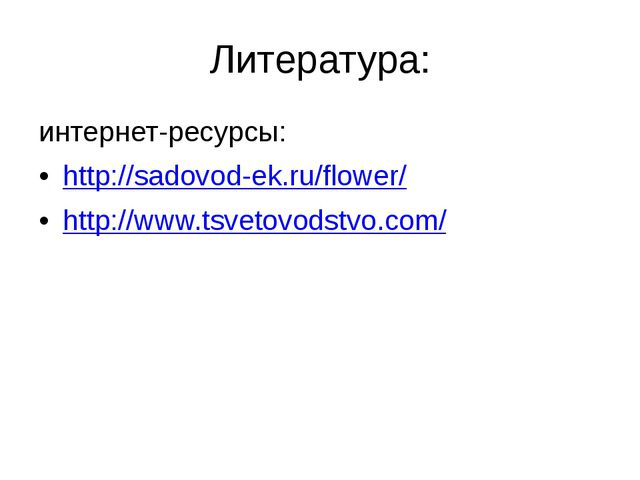 Литература: интернет-ресурсы: http://sadovod-ek.ru/flower/ http://www.tsvetov...