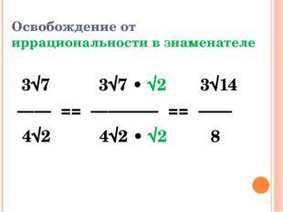 Освобождение от иррациональности в знаменателе 3√7 3√7 • √2 3√14 —— == ———— =
