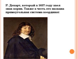 Р. Декарт, который в 1637 году ввел знак корня. Также в честь его названа пр