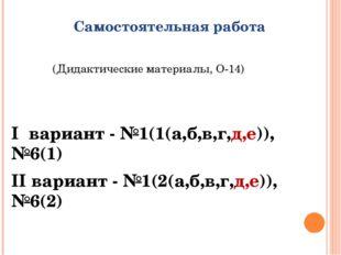 Самостоятельная работа (Дидактические материалы, О-14) I вариант - №1(1(a,б,