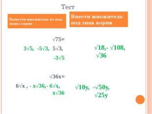 Тест √75= 3√5, -5√3, 5√3, -3√5 √36х= 6√х , - х√36,- 6√х, х√36 6√3= √108, √18,