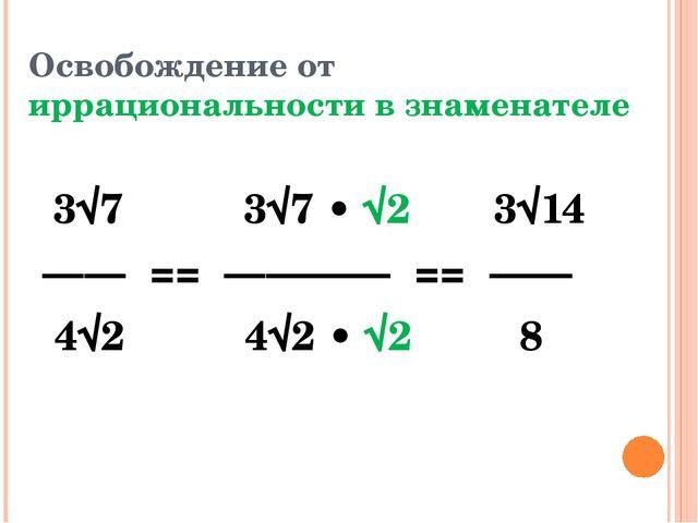 Освобождение от иррациональности в знаменателе 3√7 3√7 • √2 3√14 —— == ———— =...