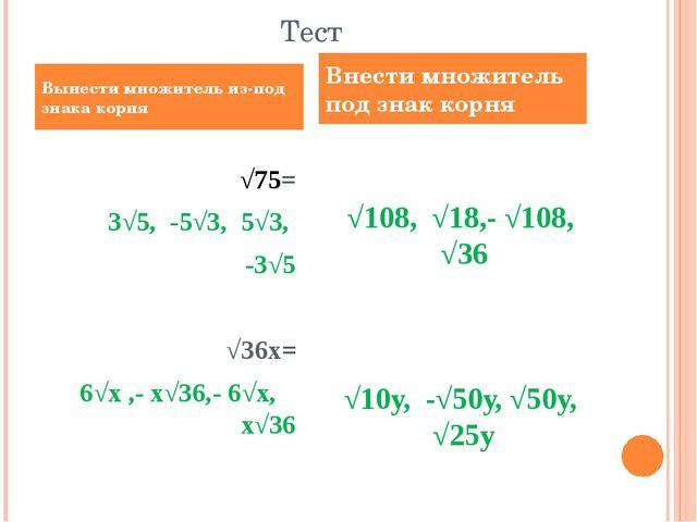 Тест √75= 3√5, -5√3, 5√3, -3√5 √36х= 6√х ,- х√36,- 6√х, х√36 6√3= √108, √18,-...