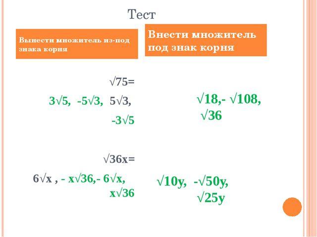 Тест √75= 3√5, -5√3, 5√3, -3√5 √36х= 6√х , - х√36,- 6√х, х√36 6√3= √108, √18,...