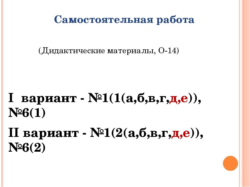Самостоятельная работа (Дидактические материалы, О-14) I вариант - №1(1(a,б,...