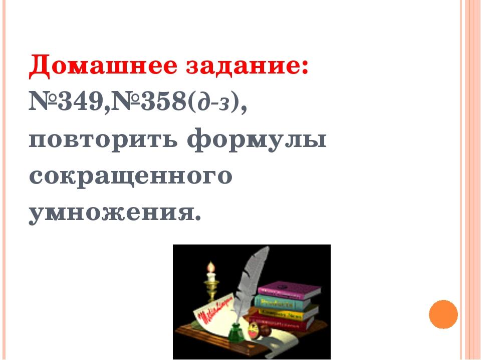 Домашнее задание: №349,№358(д-з), повторить формулы сокращенного умножения.
