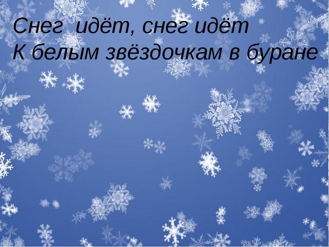 Снег идёт Снег идёт, снег идёт К белым звёздочкам в буране