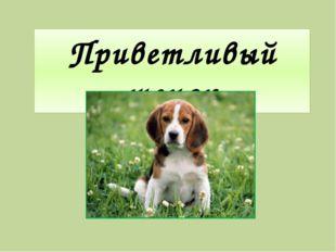 Приветливый щенок