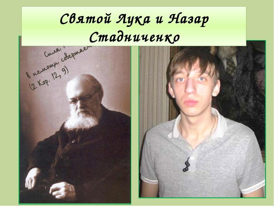 Святой Лука и Назар Стадниченко