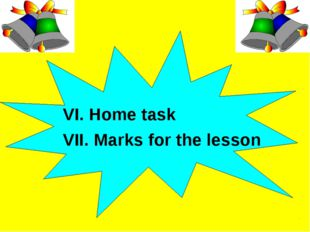 VI. Home task VII. Marks for the lesson