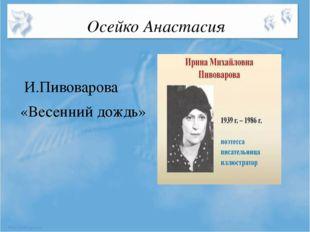 Осейко Анастасия И.Пивоварова «Весенний дождь»