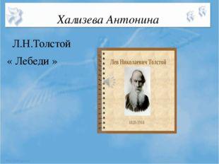 Хализева Антонина Л.Н.Толстой « Лебеди »