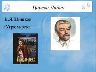 """Царева Лидия В.Я.Шишков «Угрюм-река"""""""