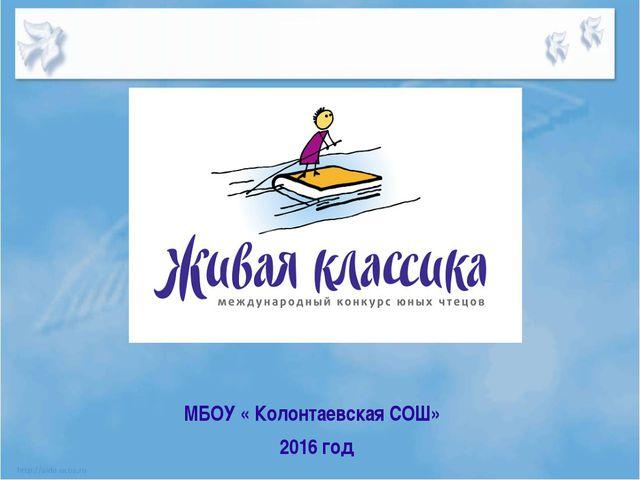 МБОУ « Колонтаевская СОШ» 2016 год