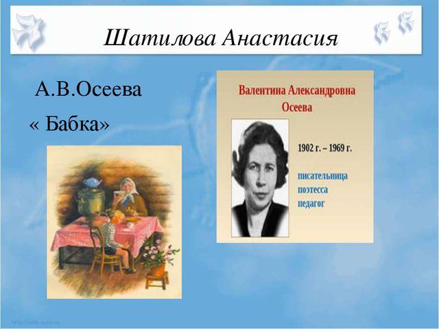 Шатилова Анастасия А.В.Осеева « Бабка»
