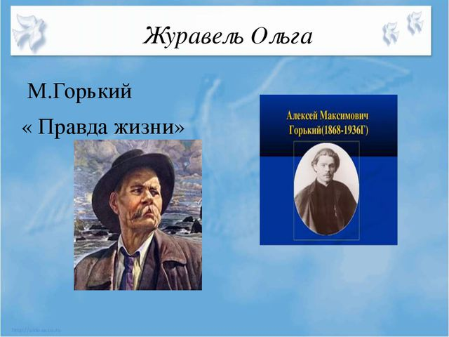 Журавель Ольга М.Горький « Правда жизни»