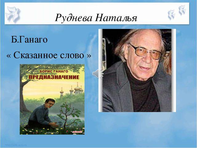 Руднева Наталья Б.Ганаго « Сказанное слово »