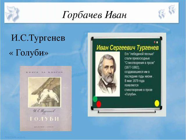 Горбачев Иван И.С.Тургенев « Голуби»
