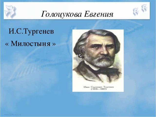 Голоцукова Евгения И.С.Тургенев « Милостыня »