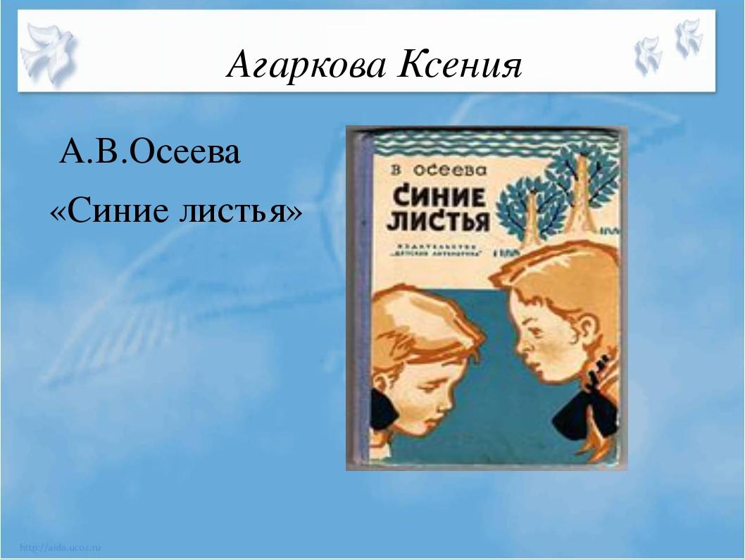 Агаркова Ксения А.В.Осеева «Синие листья»