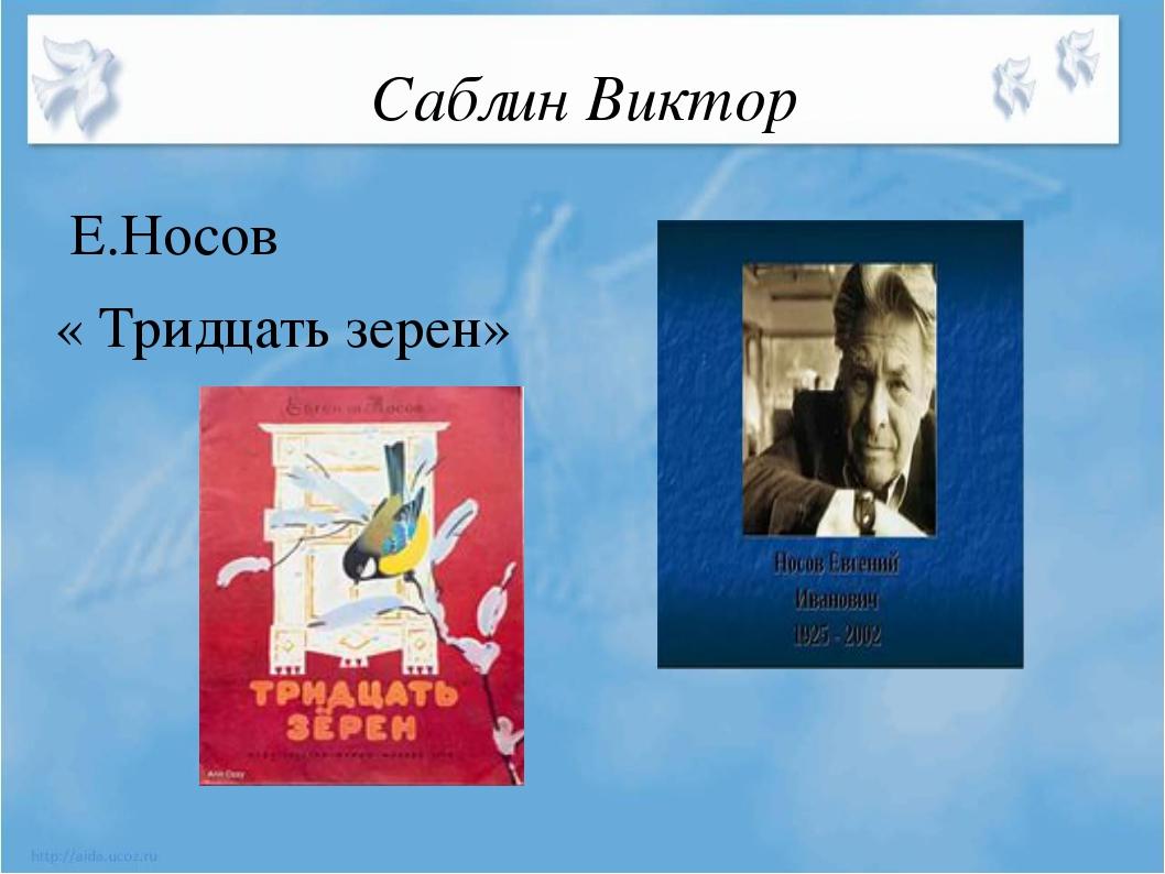Саблин Виктор Е.Носов « Тридцать зерен»