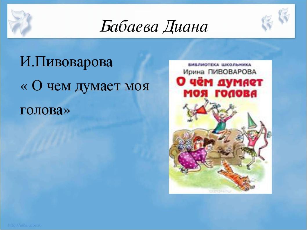 Бабаева Диана И.Пивоварова « О чем думает моя голова»
