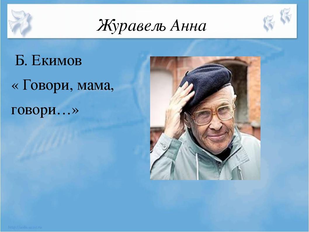 Журавель Анна Б. Екимов « Говори, мама, говори…»