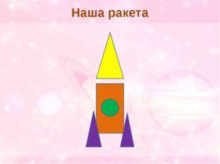 Наша ракета
