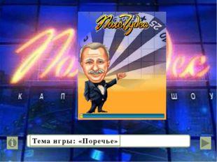 Тема игры: «Поречье»