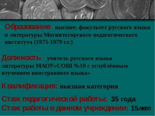 Образование: высшее, факультет русского языка и литературы Магнитогорского п