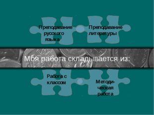 Моя работа складывается из: Преподавание русского языка Преподавание литерату