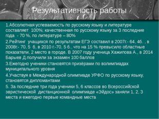 Результативность работы 1.Абсолютная успеваемость по русскому языку и литерат